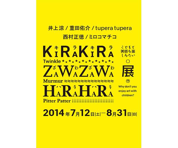 【展覧会情報】7/12(土)〜8/31(日)「こどもと美術を楽しみたい!キラキラ、ざわざわ、ハラハラ展」