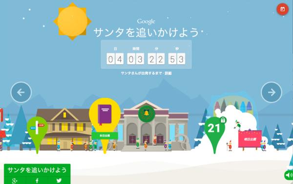 サンタクロース追跡サイト『Google Santa Tracker』が今年もたのしい!