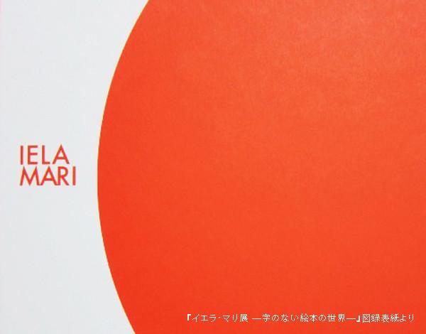 【展示会レポート】『イエラ・マリ展 —字のない絵本の世界—』に行ってきました。