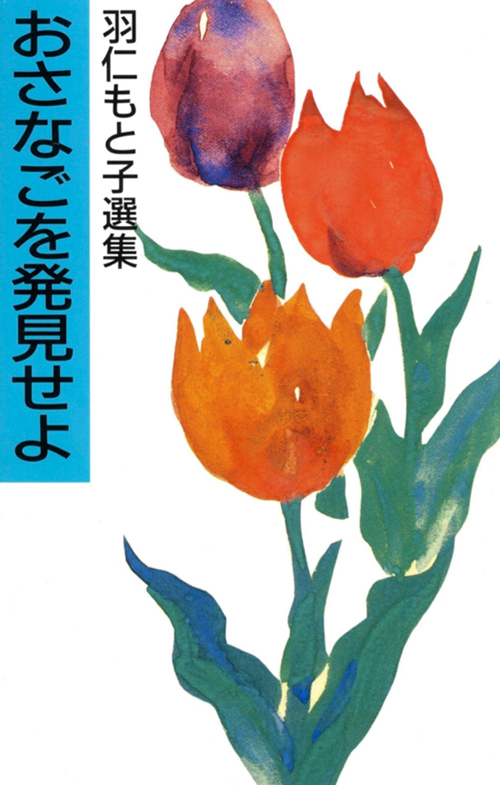 hanimotoko01