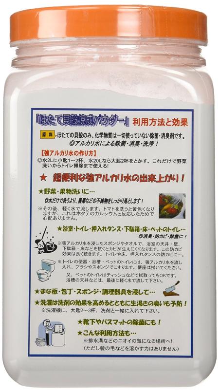 hotatepowder05