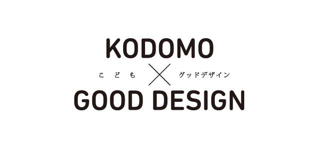 kodomoxgooddesign2