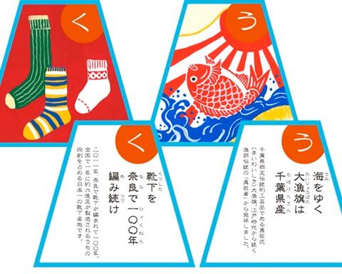 nihonichi-karuta_03