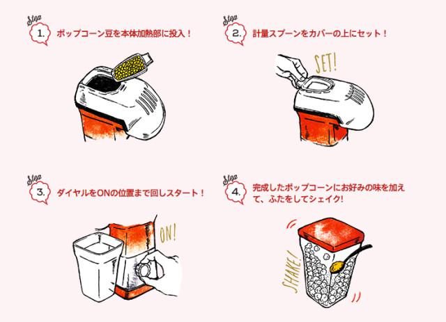 popcornmaker_03