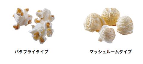 popcornmaker_04