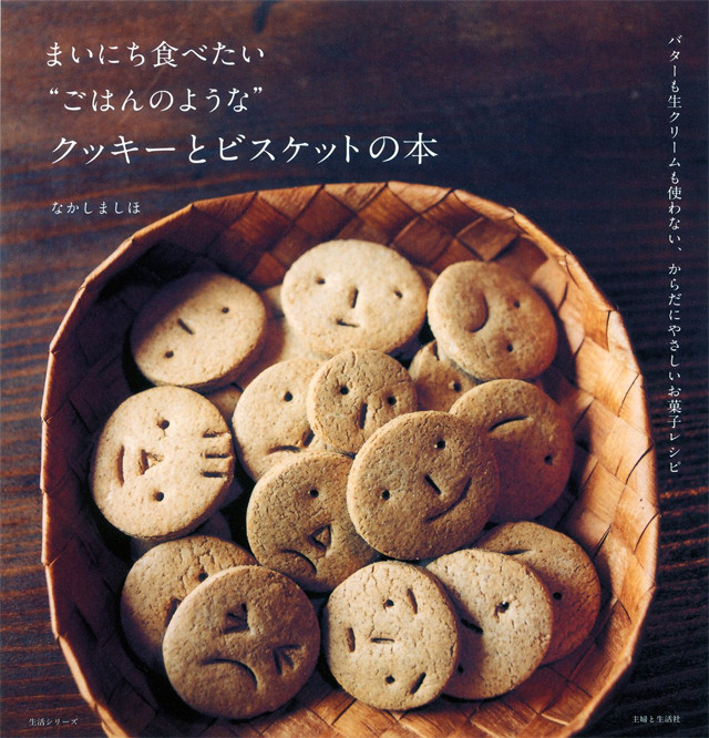 recipe_cookie17