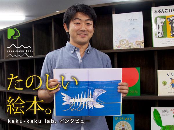 kaku-kaku lab.インタビュー vol.3